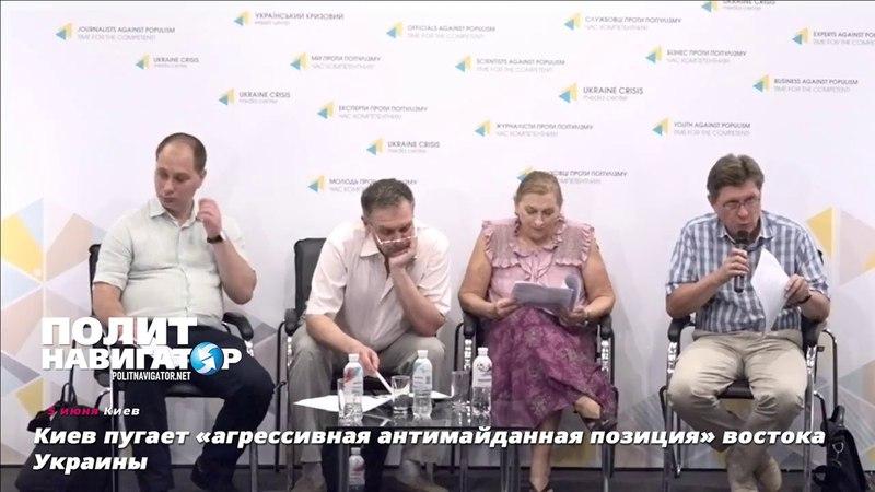 Киев пугает агрессивная антимайданная позиция востока Украины