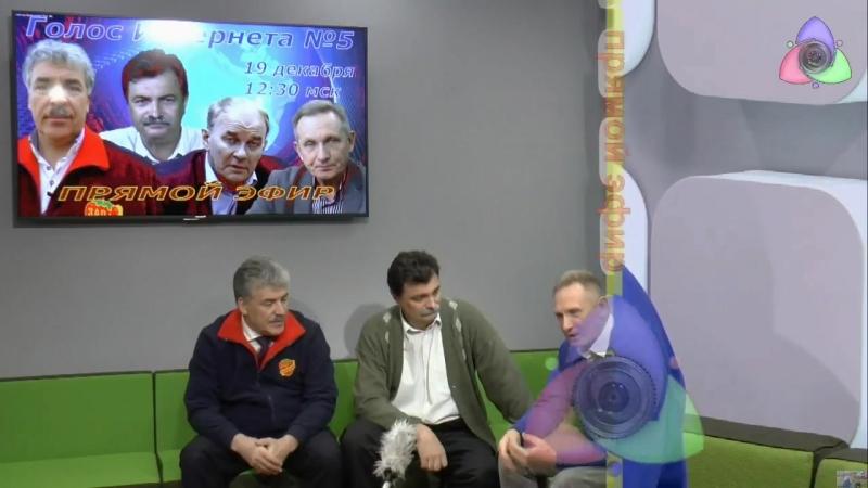 Голос Интернета №5, Нейромир - ТВ. Павел Грудинин - кандидат в президенты России, Выборы 2018.