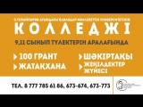 С. Торайғыров атындағы Павлодар мемлекеттік университетінің колледжі