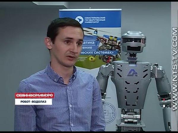 14.05.2018 Севастопольские учёные получили более 200 миллионов рублей на разработку робота-водолаза