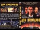Дом призраков - Haunted. Визгунов. VHS