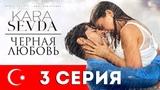Черная любовь (Kara Sevda). 3 серия. Турецкий сериал на русском языке