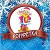 Сладкие новогодние подарки 2018 Ижевск