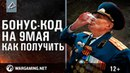 Бонус Код на 9 мая в WORLD OF TANKS 2018
