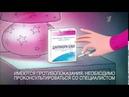 Реклама Дантинорм Бэби - Зубки малышам на радость мам и пап