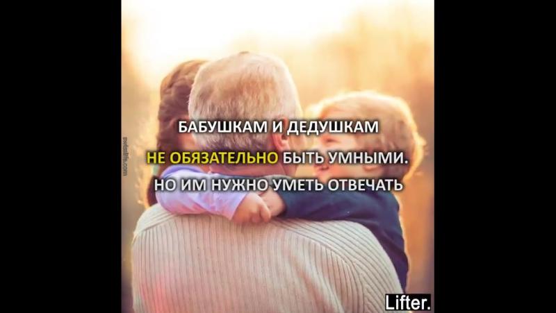 ☆Роль в жизни ребёнка бабушки и дедушки☆