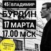 45 | ВЛАДИМИР БУРДИН