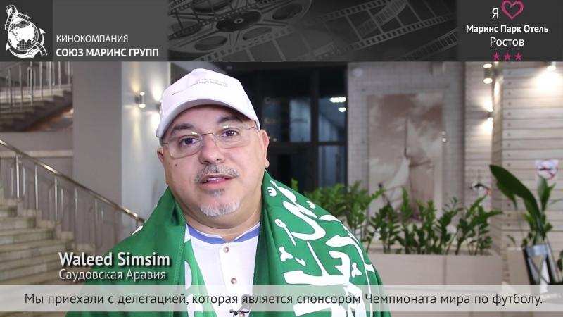 Гость из Саудовской Аравии посетил Маринс Парк Отель Ростов