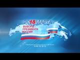 18 марта 2018 года выборы Президента Российской Федерации!