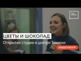 Открытие студии «Шоколадное ателье Marina Koroleva»