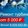 МосРемТурбо - ремонт турбин, продажа комплектующ