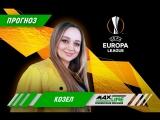 Видеопрогноз Кристины Козел на матч