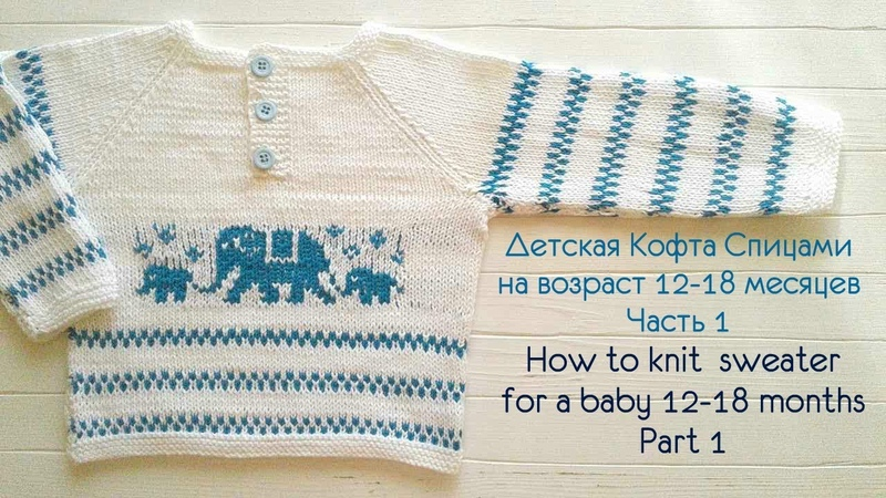 Кофта спицами для мальчика/Реглан снизу. How to knit a sweater for a boy