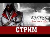 Играем Crysis 3 , Assassins Creed Brotherhood или GTA V [№2]