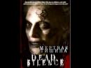 Мертвая тишина (2006) ужасы