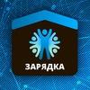 ЗАРЯДКА   Фитнес клуб   Екатеринбург