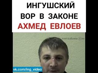 Ахмет Евлоев (вор в законе)