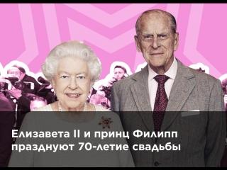 Елизавета II и принц Филипп празднуют 70-летие свадьбы