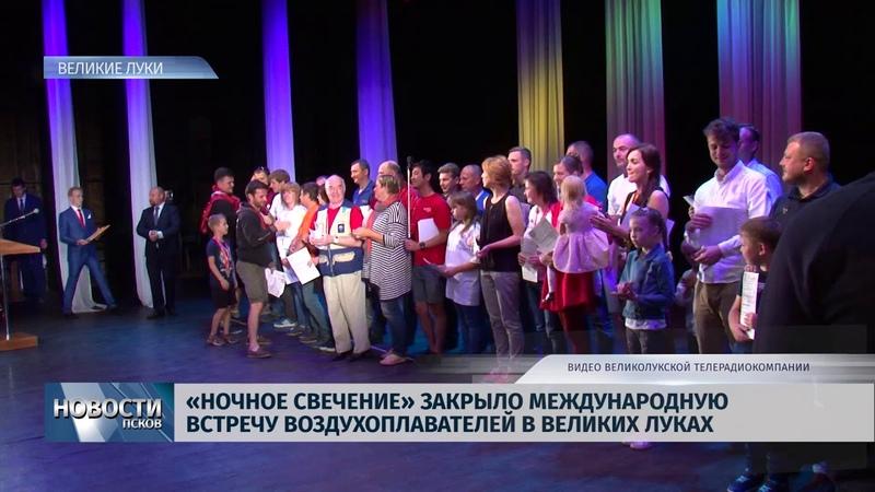 Новости Псков 18 06 2018 Ночное свечение закрыло встречу воздухоплавателей в Великих Луках