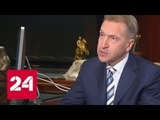 Дмитрий Медведев обсудил с Игорем Шуваловым смягчение кредитных условий ВЭБа - Россия 24