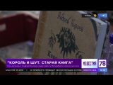 Рок-музыкант Андрей Князев представил в Петербурге свою книгу «Король и шут. Старая книга»