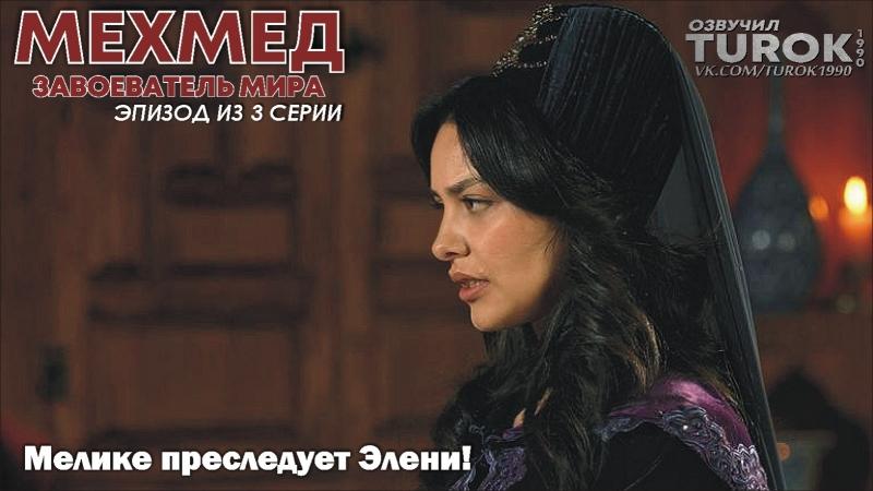 Эпизод из 3 серии МЗМ Мелике преследует Элени