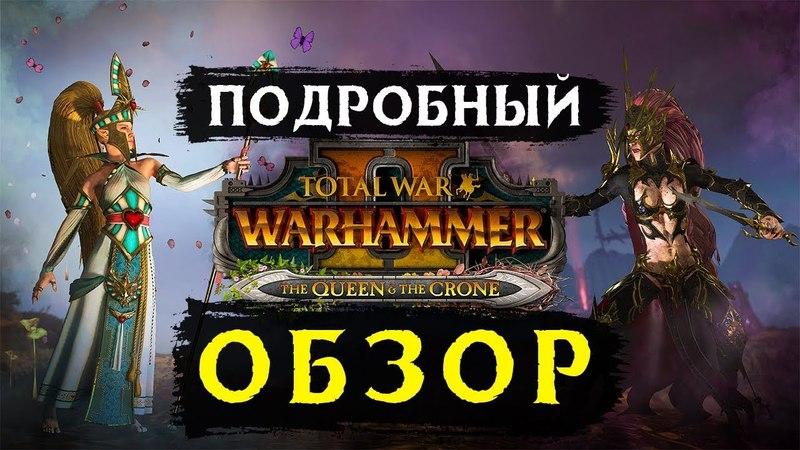 Ранний обзор дополнения The Queen The Crone Total War WARHAMMER 2