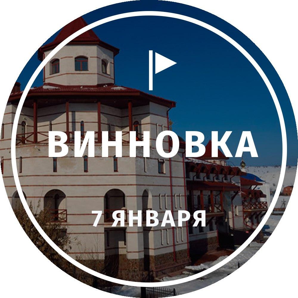Афиша Тольятти ЛУЧ Винновский монастырь 7 января