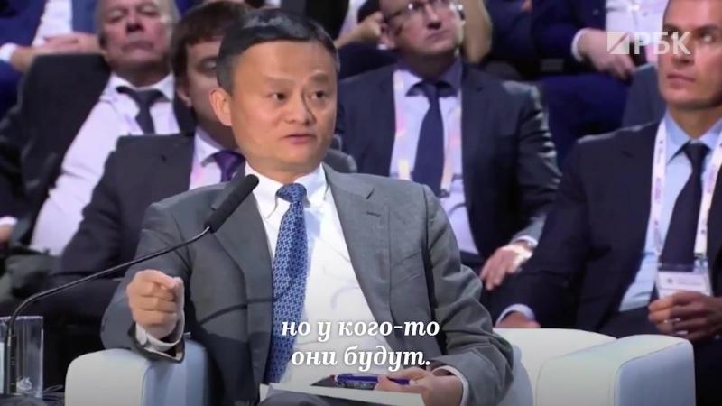 Вытеснят ли роботы людей Основатель Alibaba Group о будущем технологий