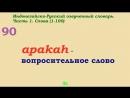 Индонезийско Русский озвученный словарь Часть 1 1 100 с вшитыми субтитрами на эсперанто