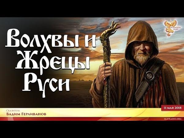 Волхвы и Жрецы Руси. Вадим Герливанов. Выпуск 4