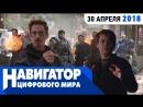 """Взлом Switch, новые """"Мстители"""" и майнеры-воры в передаче """"Навигатор цифрового мира"""""""