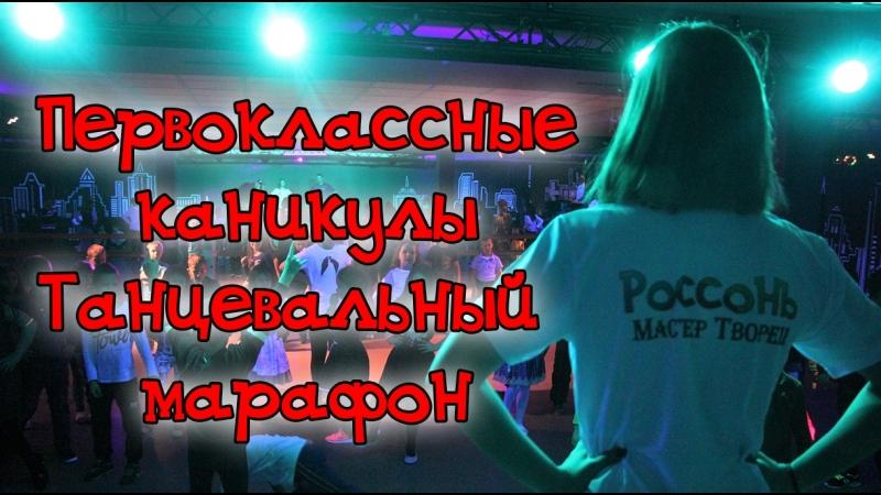 РоссоньТВ Первоклассные каникулы Танцевальный марафон