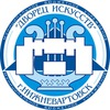 МБУ «Дворец искусств», г. Нижневартовск