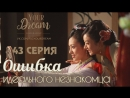 FSG YD Ошибка идеального незнакомца 18 25 43 50 рус саб
