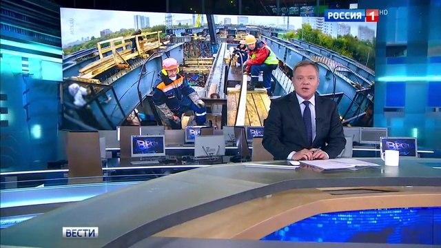Вести-Москва • Вести-Москва. Эфир от 10 октября 2016 года (17:25)