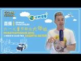 Дети в Китае. Как они проводят свободное время и чему учатся. Смотрите завтра в 14:00 ПЕК (9:00 МСК) праздничную прямую трансляц