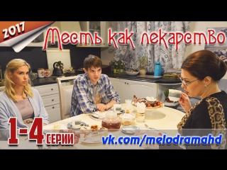 Месть как лекарство / 2017 (мелодрама). 1-4 серии из 4