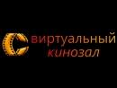 фильм с Заком Галифианакисом Впритык