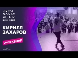 OPEN DANCE FLOOR 7 KIRILL ZAKHAROV WORKSHOP