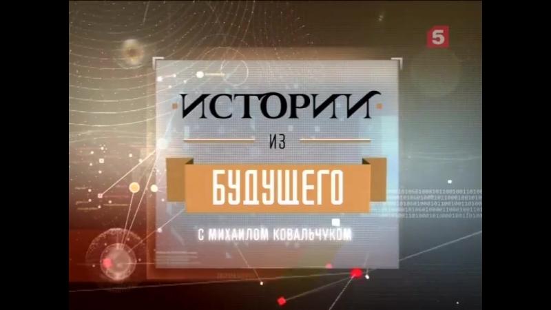 Истории из будущего с Натальей Черниговской