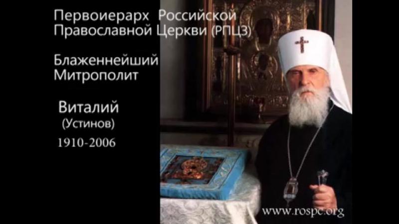 В (РПЦ)не вошла Божья воля О Московской Патриархии и положении РПЦЗ в России