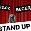  STAND UP   OPEN MIC   БЕСЕДКА\23.02 
