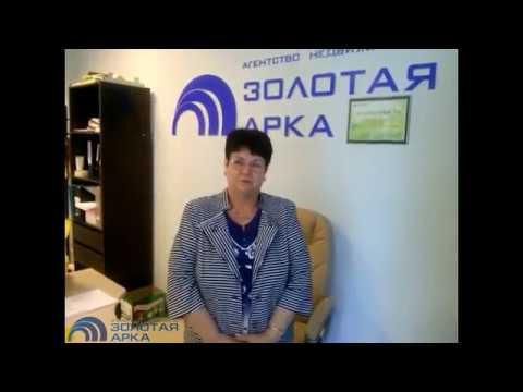 Анна Егоровна купила квартиру через АН Золотая Арка
