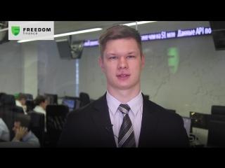 """Вадим Меркулов, старший аналитик ИК """"Фридом Финанс, комментирует ситуацию на рынке"""