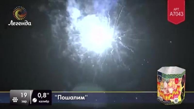 A7043 Батарея_салютов_Легенда_Пошалим