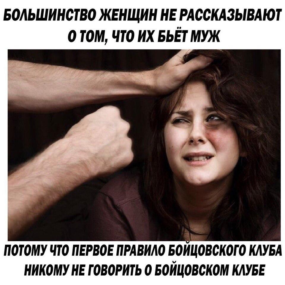 Знакомая развелась с мужем, потому что он ее не бьет.