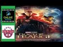 Doctor Strange: Hechicero Supremo  Ver pelicula completa   Link en la descripcion