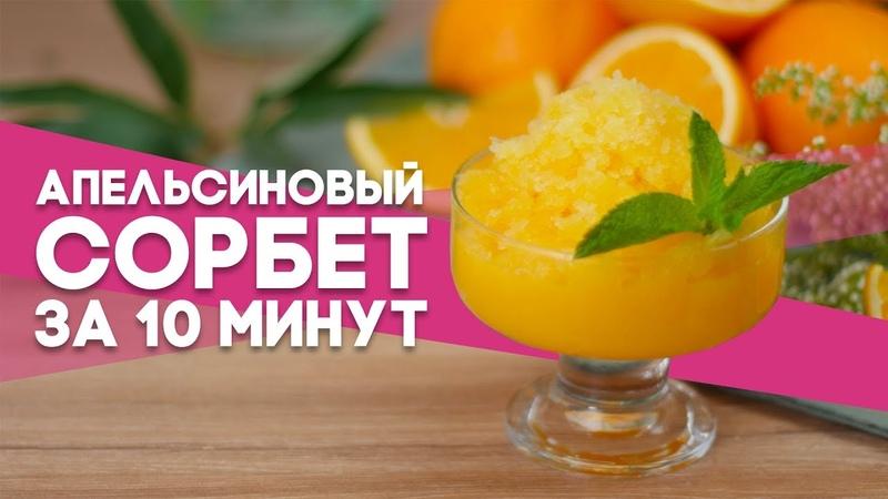 Апельсиновый сорбет за 10 минут