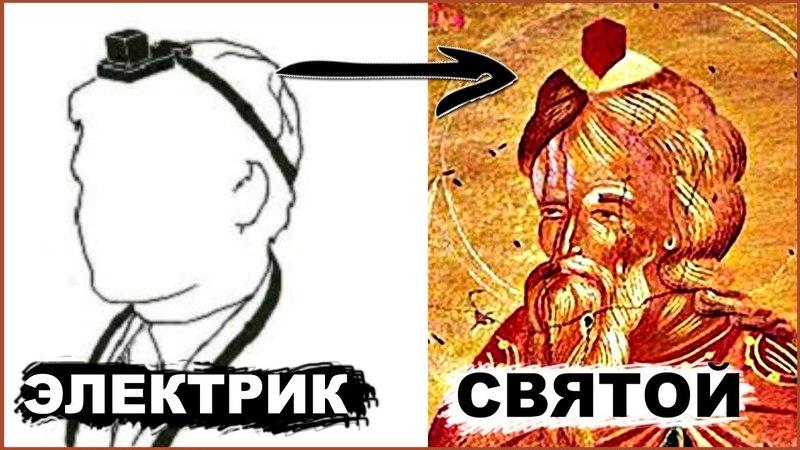 Культ старых технологий породил религии!